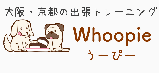 Whoopie(うーぴー)