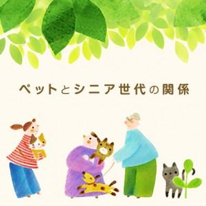 ペットとシニア世代の関係
