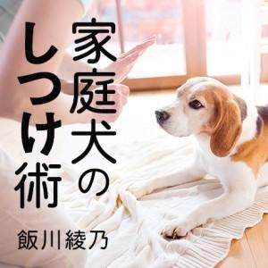 愛犬の「困った!」を解決 家庭犬のしつけ術