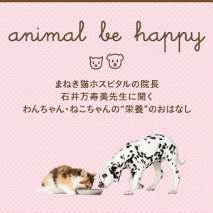 まねき猫ホスピタルの院長 石井万寿美先生に聞くわんちゃん・ねこちゃんの〝栄養〟のおはなし