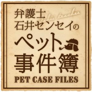 弁護士石井センセイのペット事件簿